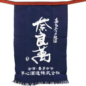 奈良萬 前掛け|saitousaketen34