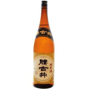 吉野酒造 特別純米酒 純米酒 腰古井 1.800ml saitousaketen