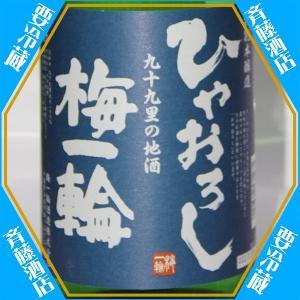 上撰 特別本醸造 梅一輪 ひやおろし 720ml|saitousaketen|02