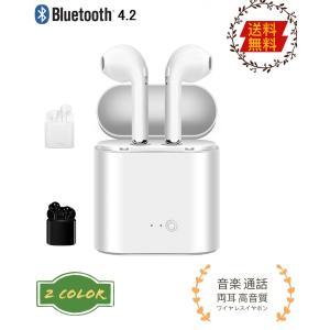 ワイヤレスイヤホン Bluetooth 4.2 Bi7S 両耳 充電ボックス付き ワイヤレス ブルートゥース iPhone Android 対応 2色選択可 送料無料