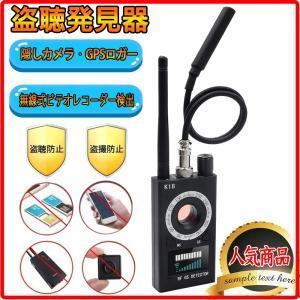 盗聴器発見機 盗撮器発見機 盗聴盗撮発見器 盗聴器発見機ランキング 隠しカメラ発見器 磁気感知 業務...