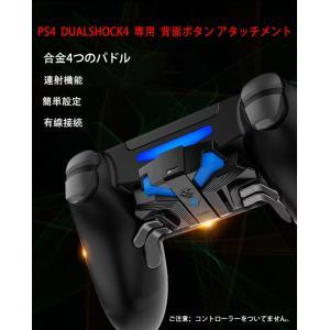 PS4 コントローラー 専用 背面ボタン アタッチメント PS4コントローラー 連射機能 簡単設定 ...