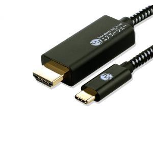 4K2K 60Hz対応 USB Type-C HDMI 変換ケーブル 2m