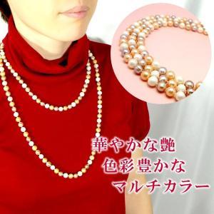 「マルチカラー」 パール ネックレス 120cm 真珠 淡水パール ロング 淡水真珠|saj