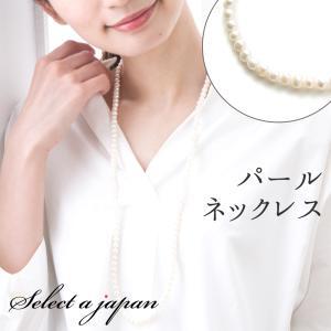 パール ネックレス 80cm 真珠 淡水パール ロング 淡水真珠|saj