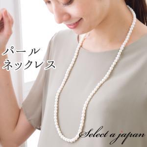 パール ネックレス 80cm 真珠 淡水パール ロング 淡水真珠 saj