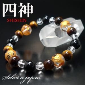 風水 四神 メンズ ブレスレット パワーストーン 天然石 数珠|saj