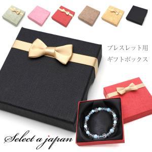 ブレスレット用 ギフトボックス プレゼント用 ラッピング 包...
