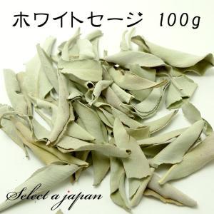 『100g』 ホワイトセージ 葉のみ 浄化用|saj