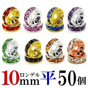 平 ロンデル 10mm 50個 シルバー/ゴールド/ピンクゴールド ハンドメイド アクセサリーパーツ...