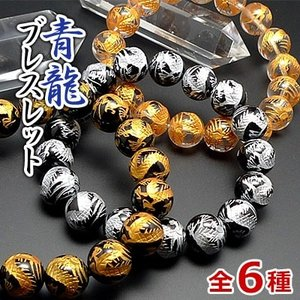 四神 ブレスレット 龍 メンズ パワーストン 天然石 青龍 四神獣 男性用 数珠|saj