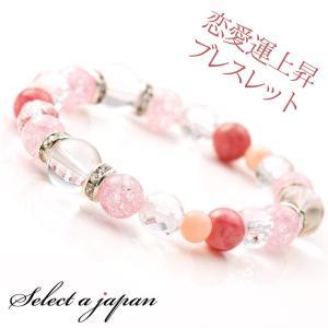 恋愛運上昇 レディース ブレスレット パワーストーン 天然石...