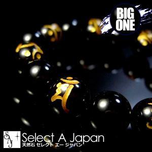 「BIG ONE」 梵字 オニキス 14mm ブレスレット パワーストーン 天然石 メンズ|saj