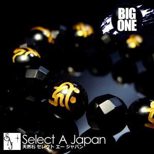 「BIG ONE」 梵字 64面カット オニキス 14mm ブレスレット パワーストーン 天然石 メンズ|saj