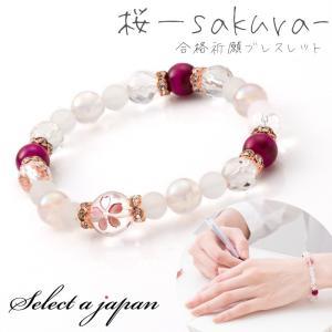 「桜 -sakura-」 ブレスレット 合格祈願 お守り パワーストーン 天然石 合格祈願 グッズ|saj