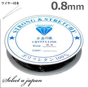 シリコンゴム 0.8mm ブラック(黒) ブレスレット用 ポリウレタン ゴム ポリウレタンゴム オペロンゴム ハンドメイド アクセサリーパーツ 材料|saj