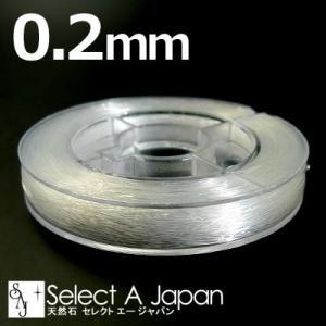 『50m巻』 ナイロン製 テグス糸 0.2mm 透明/クリア ブレスレット用 ハンドメイド アクセサリーパーツ 材料|saj