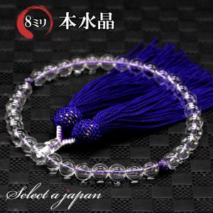 「職人仕立て」 男性用 女性用 数珠 8mm 本水晶 / 紫水晶(アメジスト) 念珠