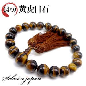 「職人仕立て」 男性用 数珠 14mm 虎目石(タイガーアイ) 念珠