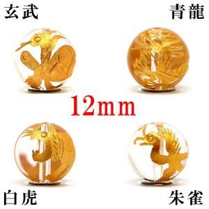 『4玉セット』 天然石 粒売り 四神 彫刻 水晶 12mm 金色 パワーストーン バラ売り ビーズ 玉売り ゴールド|saj