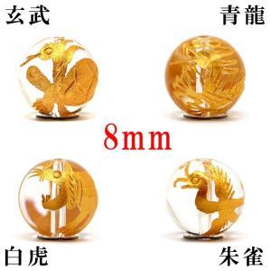 『4玉セット』 天然石 粒売り 四神 彫刻 水晶 8mm 金色 パワーストーン バラ売り ビーズ 玉売り ゴールド|saj