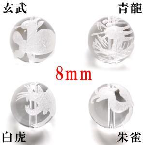 『4玉セット』 天然石 粒売り 四神 彫刻 水晶 8mm 素彫り パワーストーン バラ売り ビーズ 玉売り 白彫り|saj