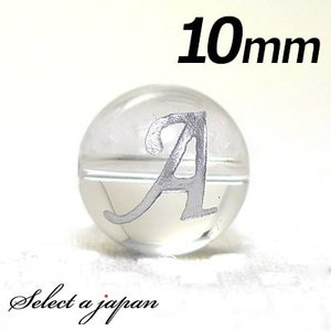 『A』 1粒売り アルファベット 彫刻 水晶 10mm シルバー パワーストーン バラ売り 天然石 ビーズ 1玉売り|saj