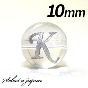 『K』 1粒売り アルファベット 彫刻 水晶 10mm シルバー パワーストーン バラ売り 天然石 ビーズ 1玉売り|saj