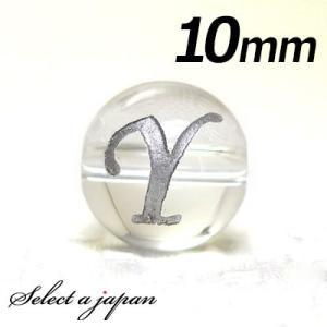 『Y』 1粒売り アルファベット 彫刻 水晶 10mm シルバー パワーストーン バラ売り 天然石 ビーズ 1玉売り|saj
