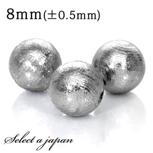1粒売り ギベオン 隕石 8mm シルバー 銀色 パワーストーン バラ売り 天然石 ビーズ 1玉売り|saj