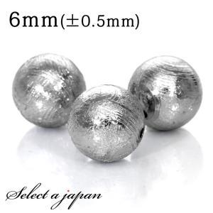 1粒売り ギベオン 隕石 6mm シルバー 銀色 パワーストーン バラ売り 天然石 ビーズ 1玉売り|saj