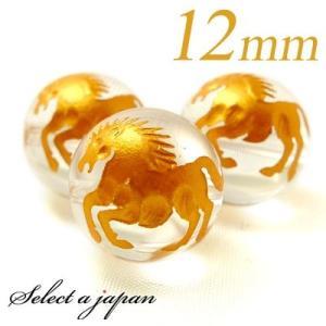 1粒売り 馬 彫刻 水晶 12mm パワーストーン バラ売り 天然石 ビーズ 1玉売り 干支 午|saj