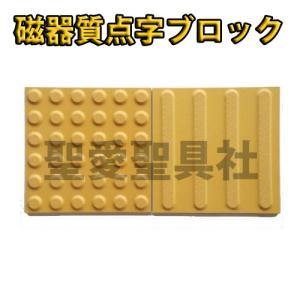 <15%セール中>磁器質点字ブロック 15mm ラインタイプ ポイントタイプ 点字タイル 室内・屋外用 視覚障害者誘導用線型ブロック |sajp