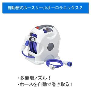 タカギ 自動巻式ホースリールオーロラエックス2 (15m)(R715FJC2)  ボタンを押すと自動...