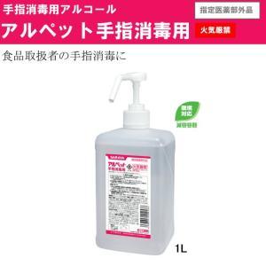 サラヤ 手指消毒用アルコール アルペット手指消毒用 容量:1L  有効成分エタノールに、食品添加物に...