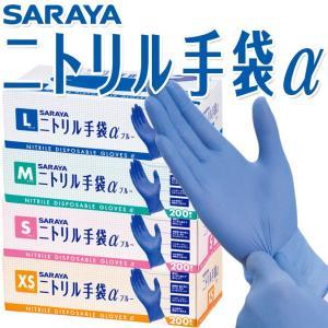"""サラヤ ニトリル手袋α ブルー 200枚入  ぴったりフィットの素手感覚  ラテックス手袋のような""""..."""