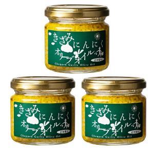 きざみにんにくオリーブオイル 3個セット お徳用 国産 高品質 アホエン 食べるガーリックオイル 香川県産にんにく 無添加 抗酸化|sakae-daikyo