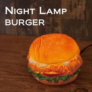 照明 間接照明 ベッドランプ ハンバーガー ファーストフード/ BURGER|sakae-daikyo