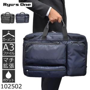 ガーメント付き ビジネスバッグ メンズ 出張 旅行 ブリーフケース 軽量 3泊 PC Ryu's One リューズワン AD キャッシュレス ポイント還元|sakaeshop