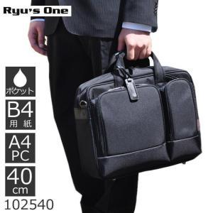 ビジネスバック ビジネスバッグ メンズ ブリーフケース B4 Ryu'sone キャッシュレス ポイント還元|sakaeshop