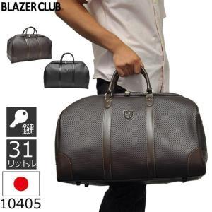 ボストンバッグ ボストンバック メンズ ビジネスボストンバッグ 3泊 出張 日本製 BLAZER CLUB ブレザークラブ キャッシュレス ポイント還元 sakaeshop