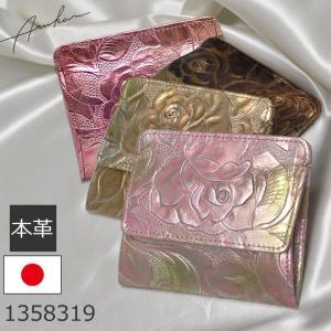 (ネコポス対応)財布 コインケース 小銭入れ レディース 本革 Arukan キャッシュレス ポイント還元|sakaeshop