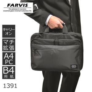 ビジネスバッグ 通勤 ビジネス メンズ ブリーフケース A4PC B4 FARVIS ファービス キャッシュレス ポイント還元|sakaeshop