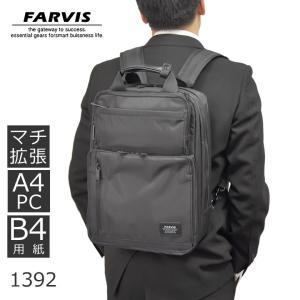 リュック 通学リュック 男子 高校 通学 中学 ビジネスリュック ビジネスバッグ メンズ A4PC マチ拡張 FARVIS ファービス キャッシュレス ポイント還元|sakaeshop