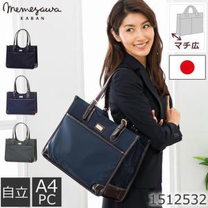 ビジネスバッグ レディース 軽量 a4 大容量 おしゃれ ブランド トート 自立 底鋲 ナイロン pc 日本製 通勤 旅行バッグ 買い物バッグ sakaeshop