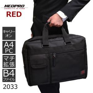 neopro ネオプロ レッド ビジネスバッグ 3泊 出張 大容量 メンズ ビジネス ショルダー マチ拡張 ナイロン キャッシュレス ポイント還元|sakaeshop