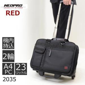 ビジネス キャリーバッグ 機内持ち込み メンズ 横 2輪 1泊 キャスター交換 静か S ビジネスキャリーバッグ ビジネスバッグ 出張 通勤 営業 外回り NEOPRO RED|sakaeshop