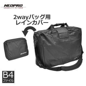 (ネコポス対応)ネオプロ NEOPRO レインカバー バッグ  ビジネスバッグ 2wayバッグ レイン バッグカバー 雨 キャッシュレス ポイント還元|sakaeshop