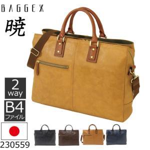 BAGGEX バジェックス ビジネスバッグ 暁シリーズ メンズ ブリーフケース 日本製 通勤 ビジネス 人気 ブランド 国産 B4ファイル 軽量 軽い|sakaeshop