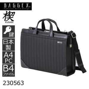BAGGEX 楔シリーズ バジェックス ビジネスバッグ メンズ ブリーフケース 日本製 防水 通勤 ビジネス 人気 ブランド 国産 PC B4 カギ付き|sakaeshop